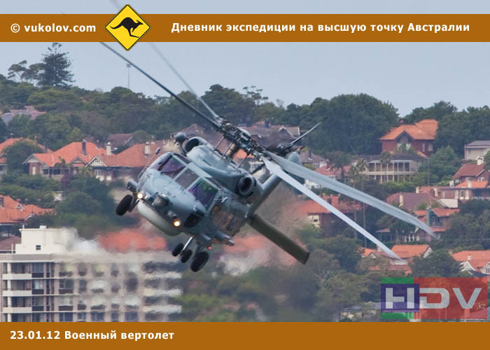 23_helicopter